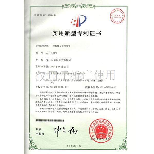 一种智能运货机械臂专利证书
