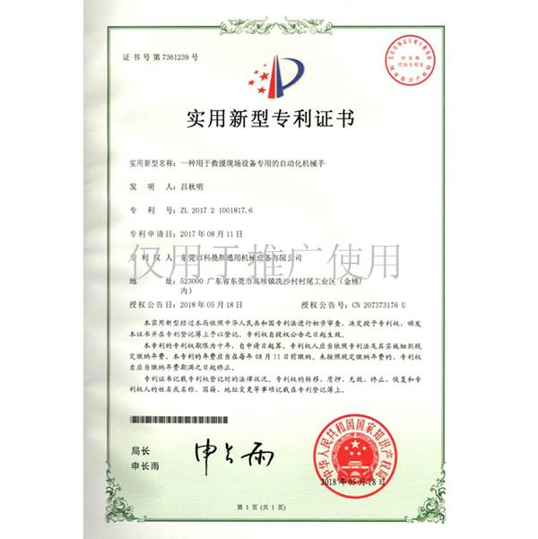 自动化机械手专利