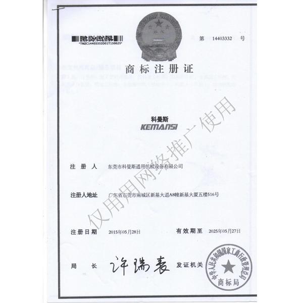 商标认证KEMANSI