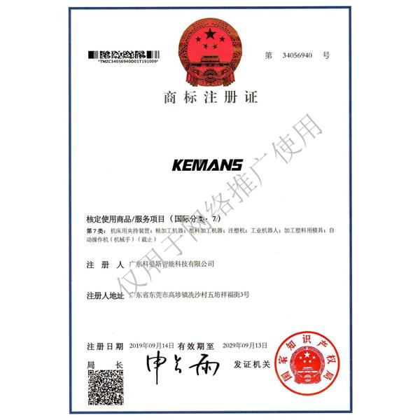 商标认证KEMANS